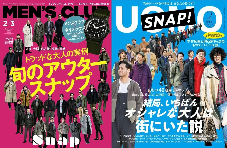 UOMO(ウオモ) 2020年 02 月号 MEN'S CLUB (メンズクラブ) 2020年 02・03月合併号