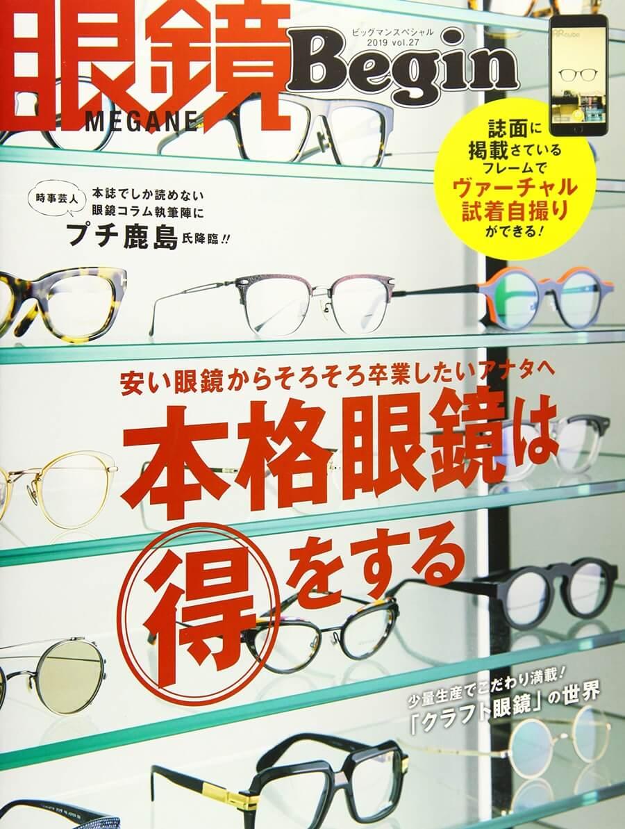眼鏡Begin vol.27 (BIGMANスペシャル) (日本語) ムック
