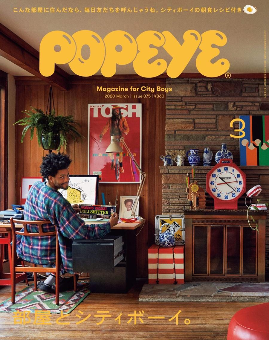 POPEYE(ポパイ) 2020年 3月号 [部屋とシティボーイ。] (日本語) 雑誌 – 2020/2/7