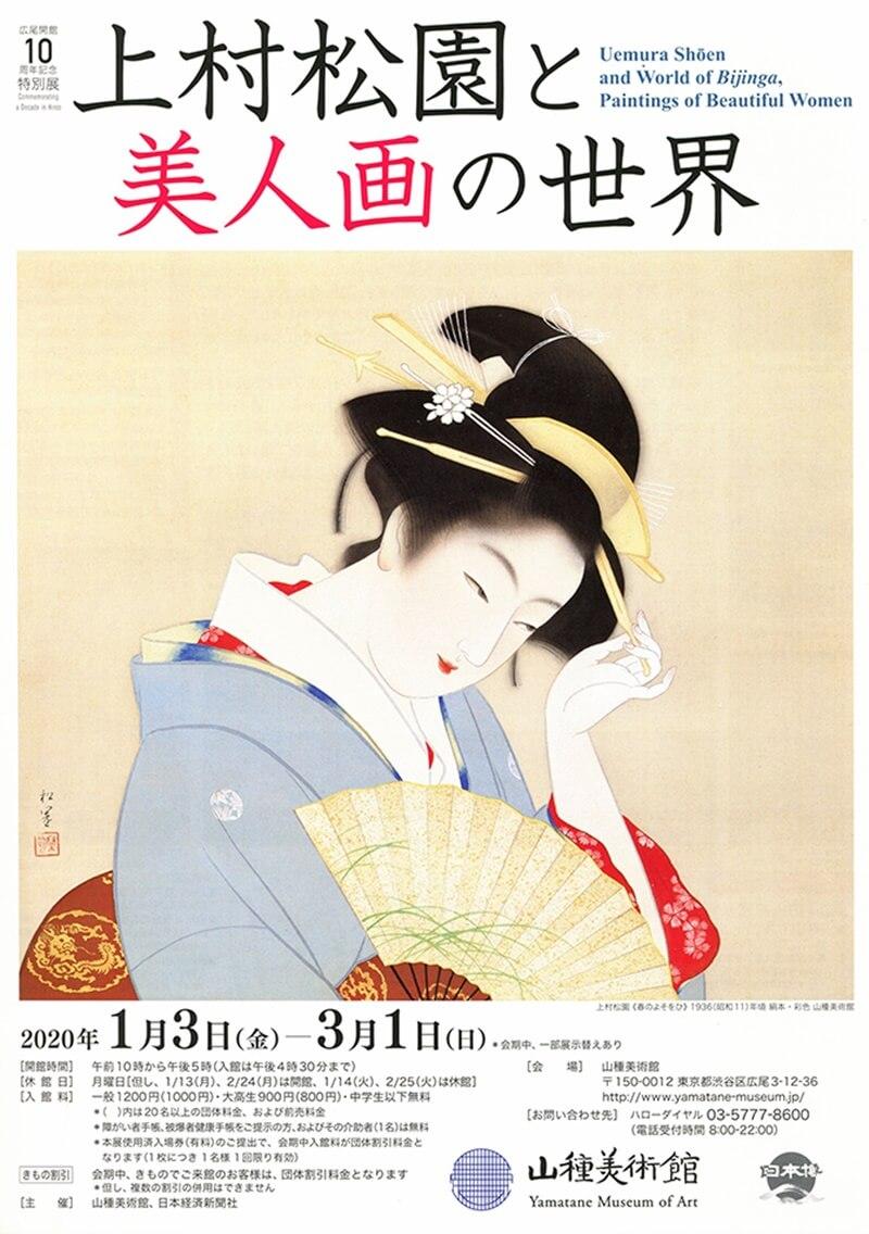 上村松園と美人画の世界