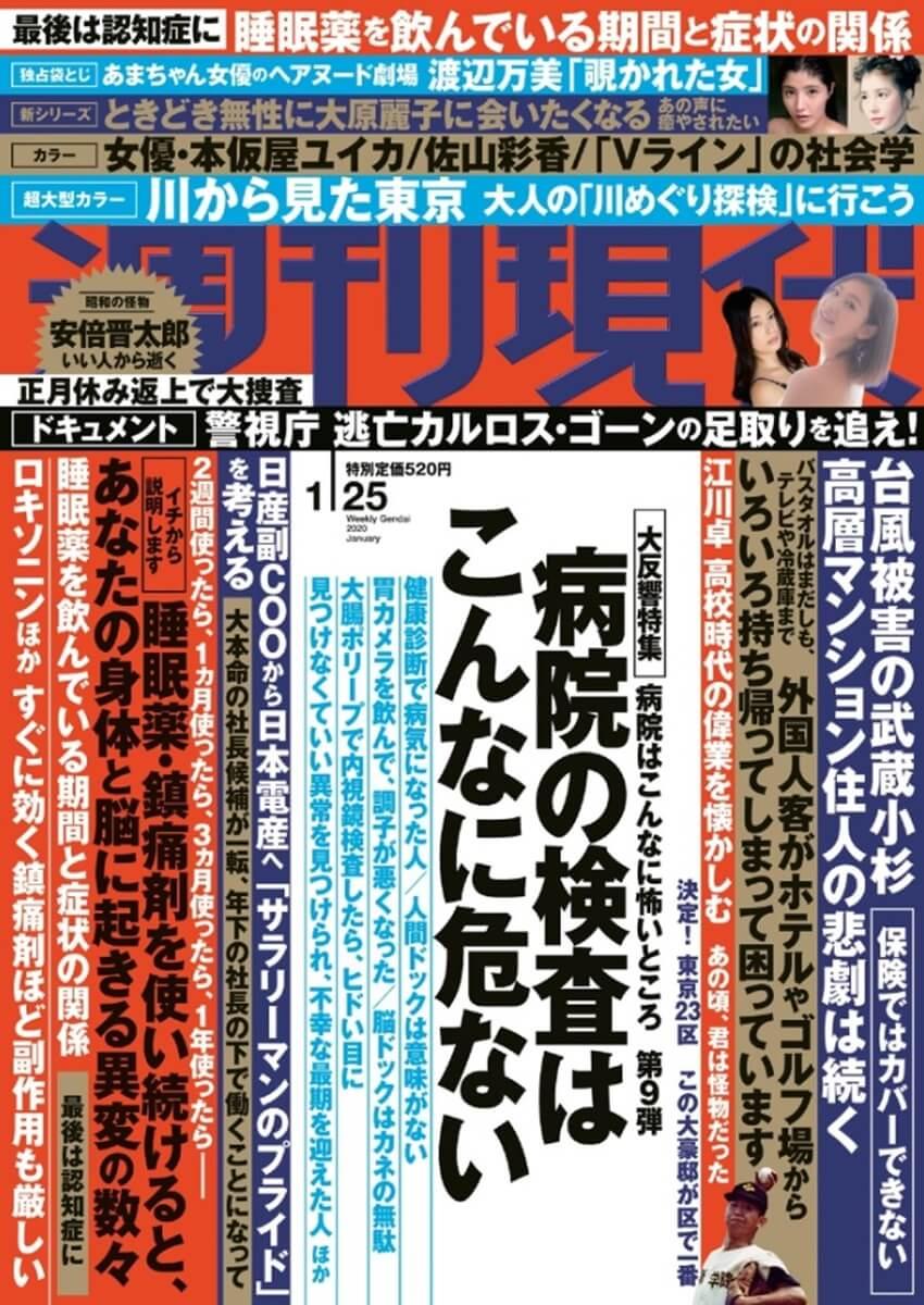 週刊現代 2020年1月25日号 [雑誌]