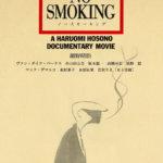 祝!禁煙10周年。