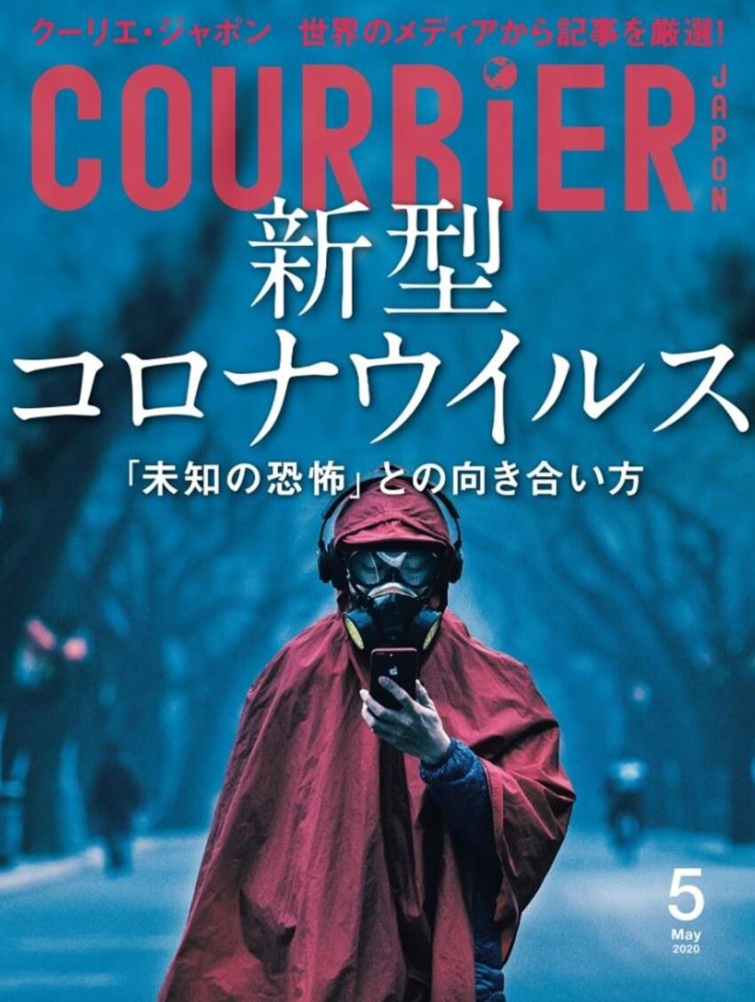 新型コロナ COURRiER Japon (クーリエジャポン)[電子書籍パッケージ版] 2020年 5月号
