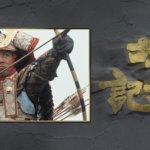 1991大河ドラマ『太平記』。