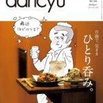 dancyu x タナカカツキ。