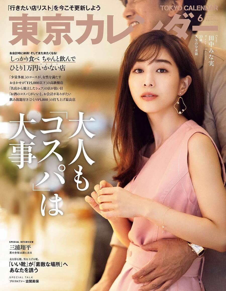 東京カレンダー2020年6月号 (日本語) 雑誌 – 2020/4/21