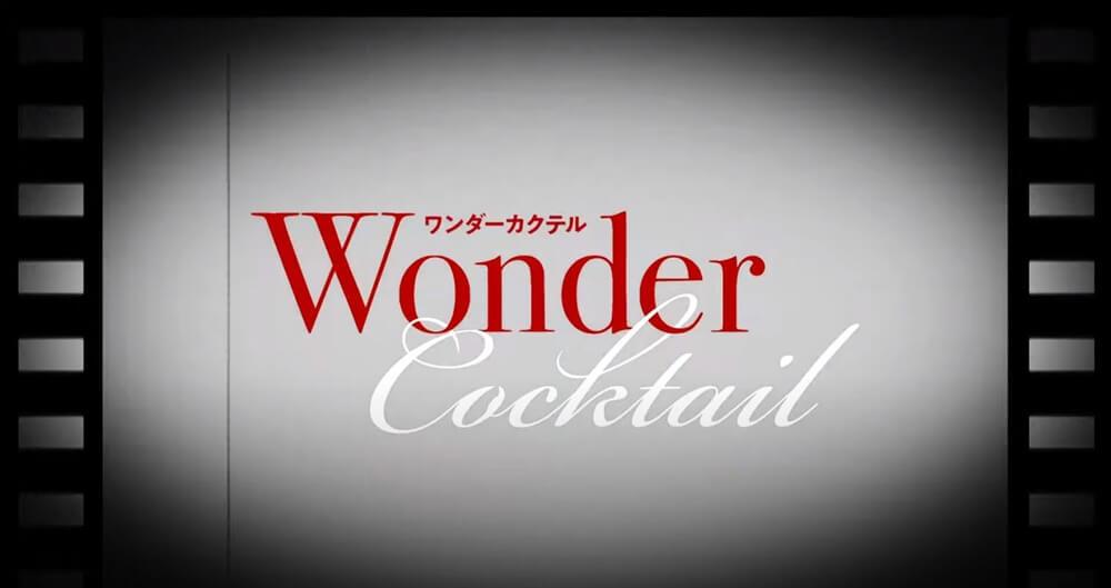 わたせせいぞう ワンダーカクテル Animated Film vol.1 | Wonder Cocktail Animated Film vol.1 from Seizo Watase