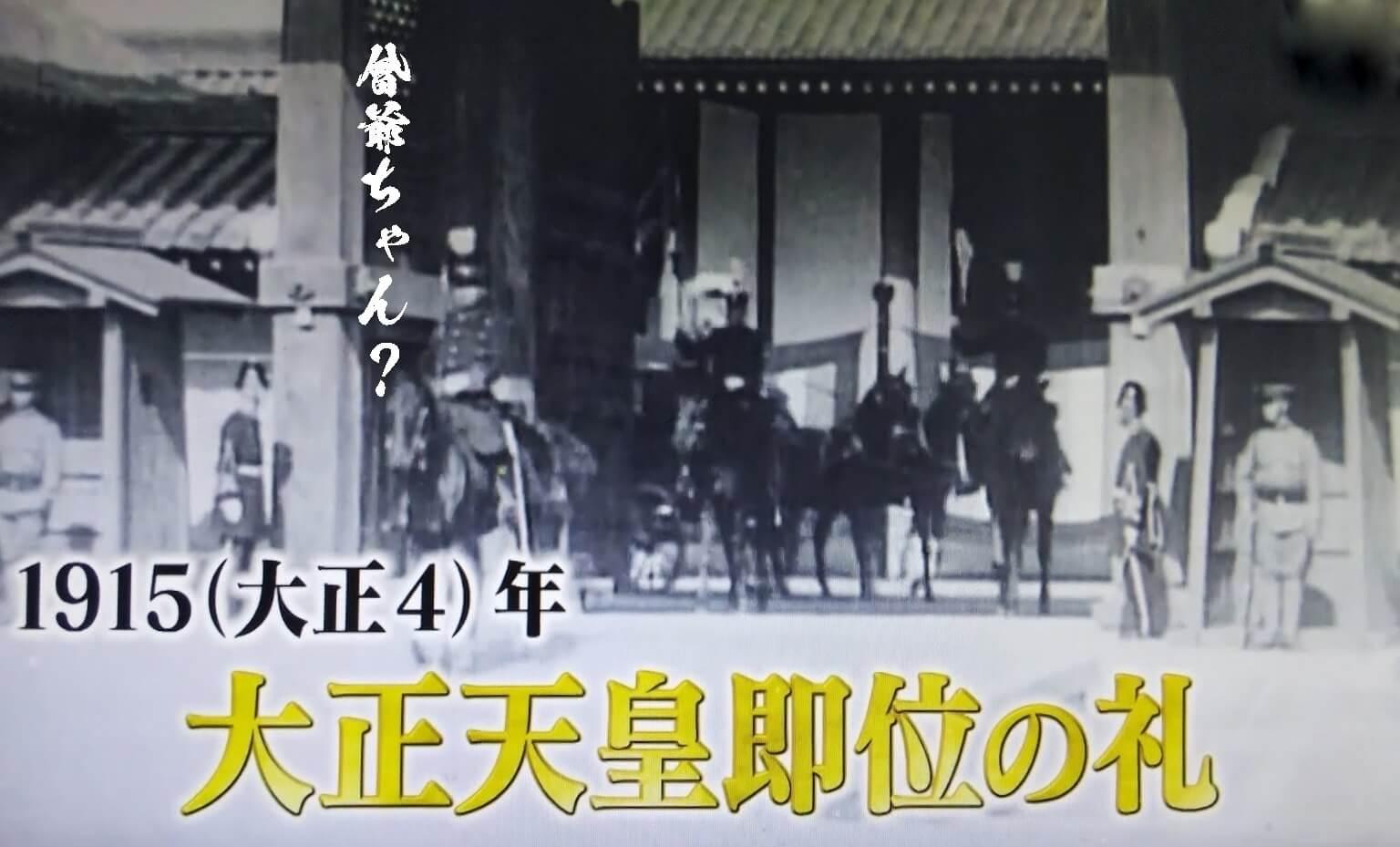 1914年 大正天皇即位の礼