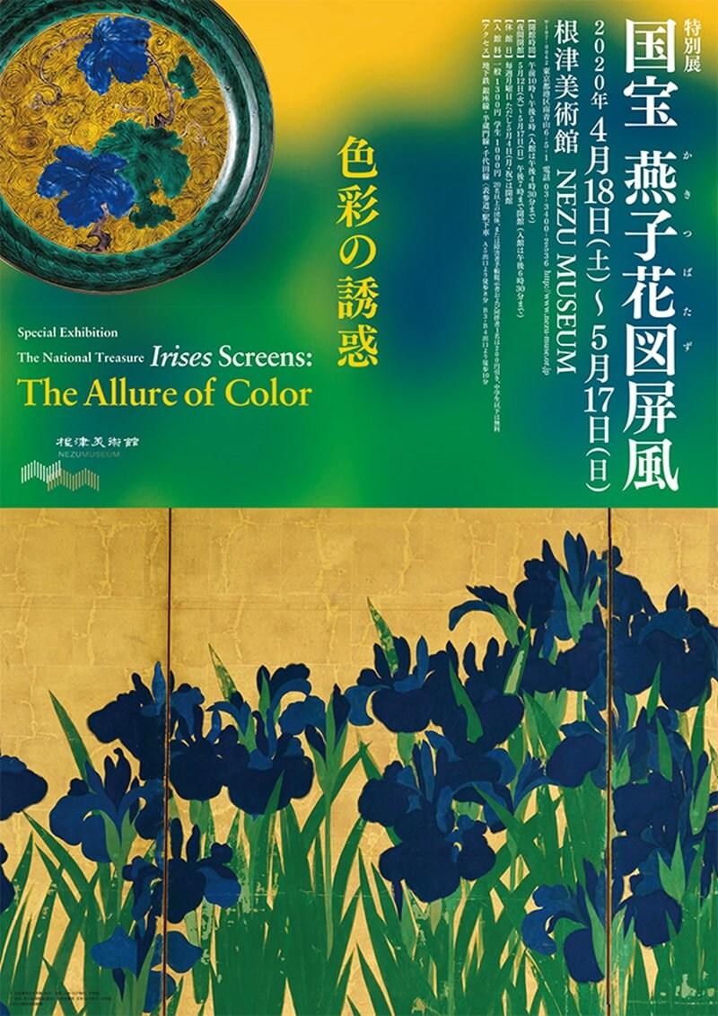 特別展 国宝燕子花図屏風 色彩の誘惑 根津美術館