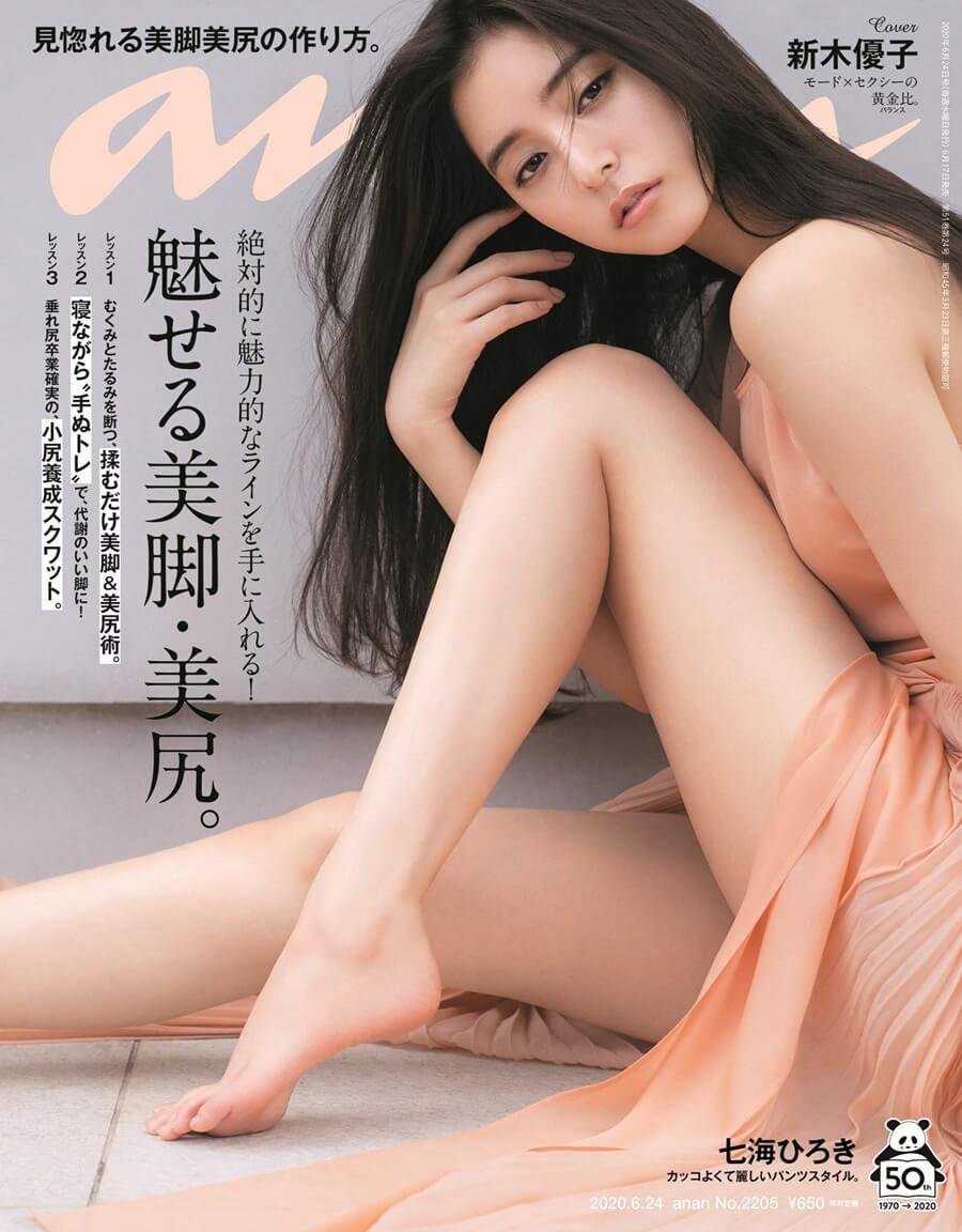 anan(アンアン) 2020/06/24号 No.2205[魅せる美脚・美尻。/新木優子]