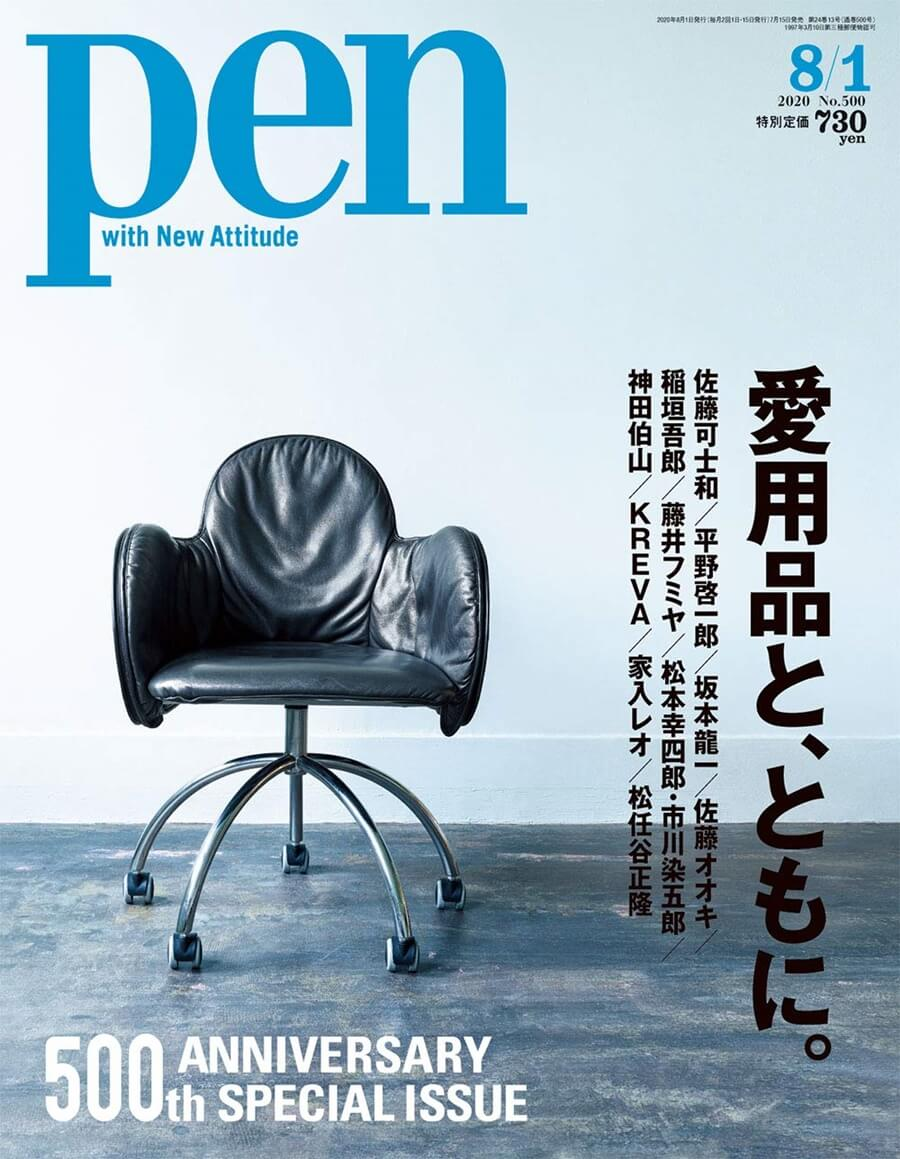 Pen(ペン) 2020年8/1号[創刊500号記念 愛用品と、ともに。]