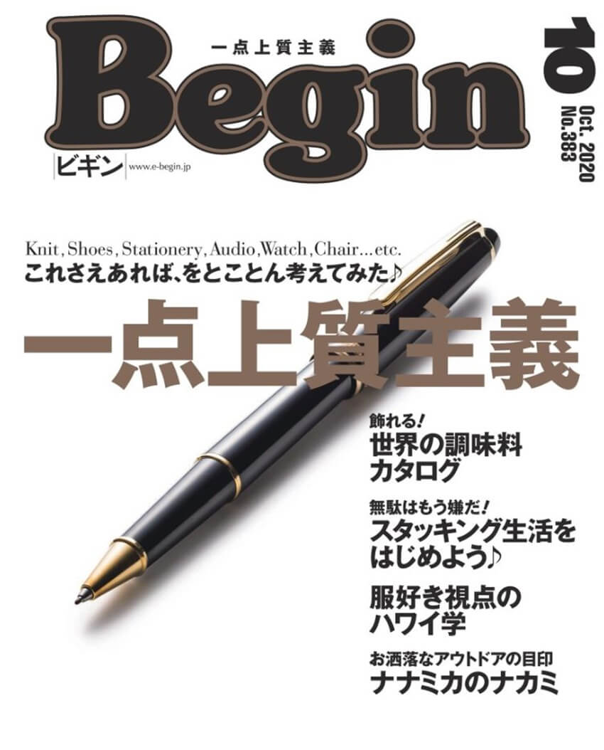 Begin(ビギン) 2020年 10 月号 一点上質主義
