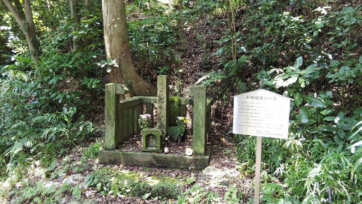 太田道灌墓所