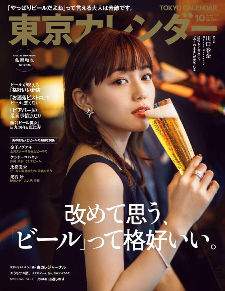 東京カレンダー2020年10月号 (日本語) 雑誌