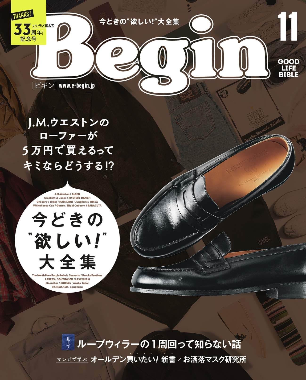 Begin(ビギン) 2020年 11 月号