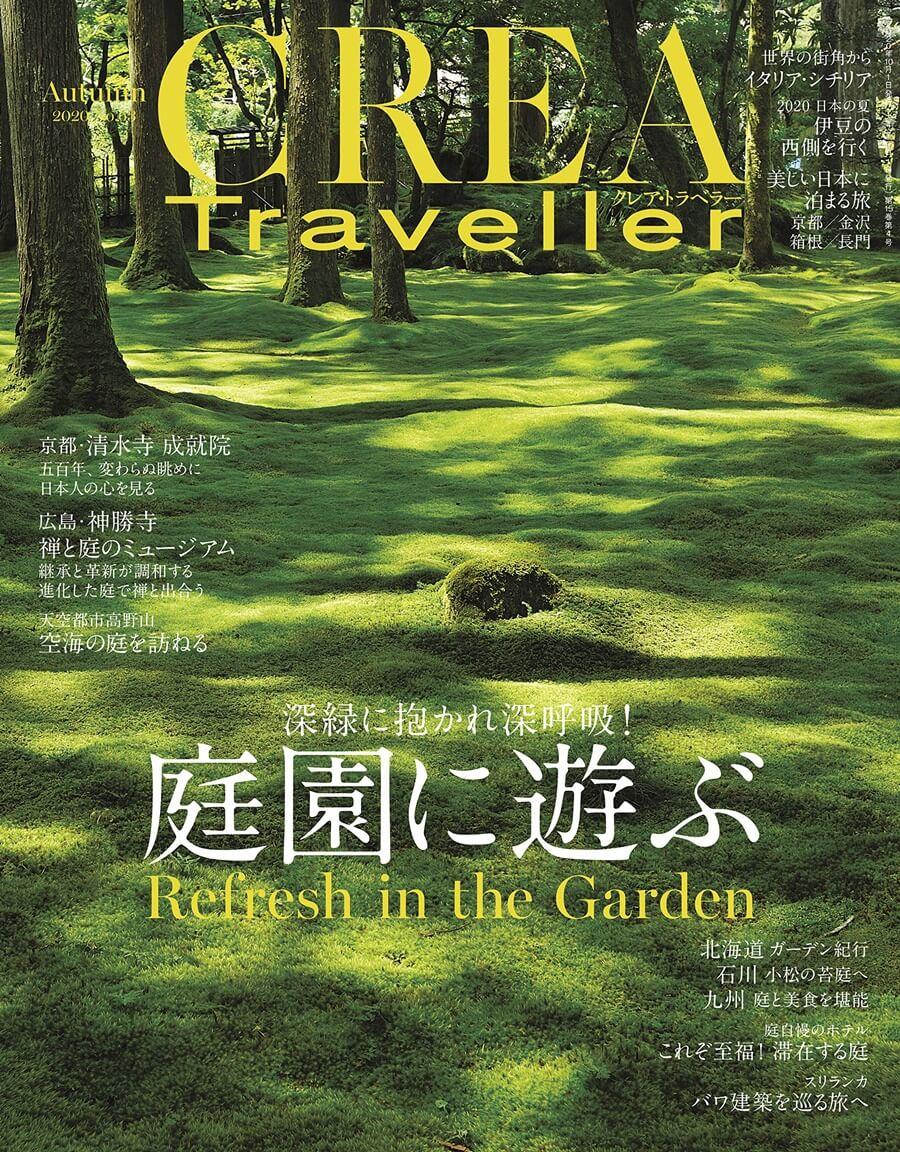 CREA Traveller 20年秋号 (庭園に遊ぶ)