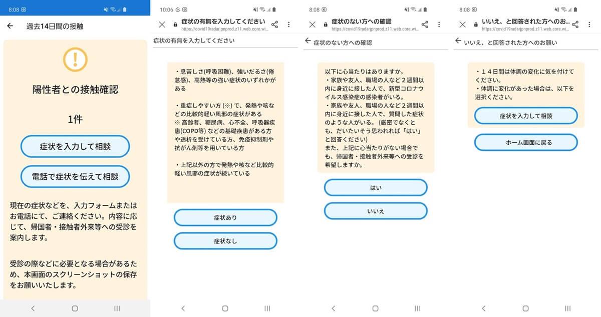 ココア アプリ