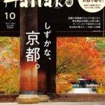 秋・しずかな、京都。
