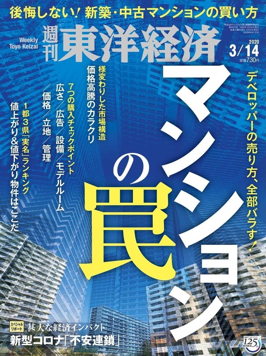 週刊東洋経済 2020年3/14号 [雑誌](マンションの罠)