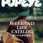 遊・POPEYE 僕たちの週末図鑑。
