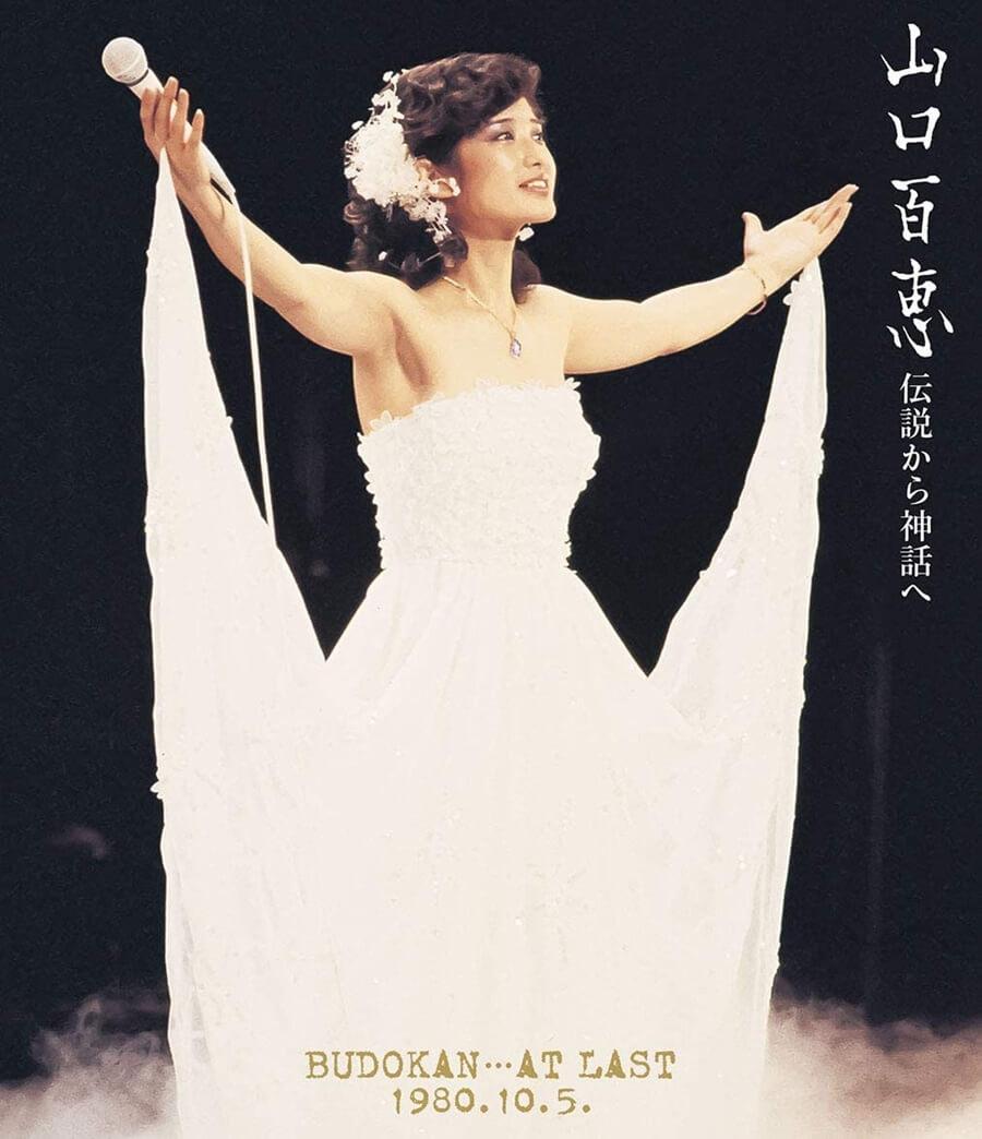伝説のラストコンサート 山口百恵 1980.10.5 日本武道館
