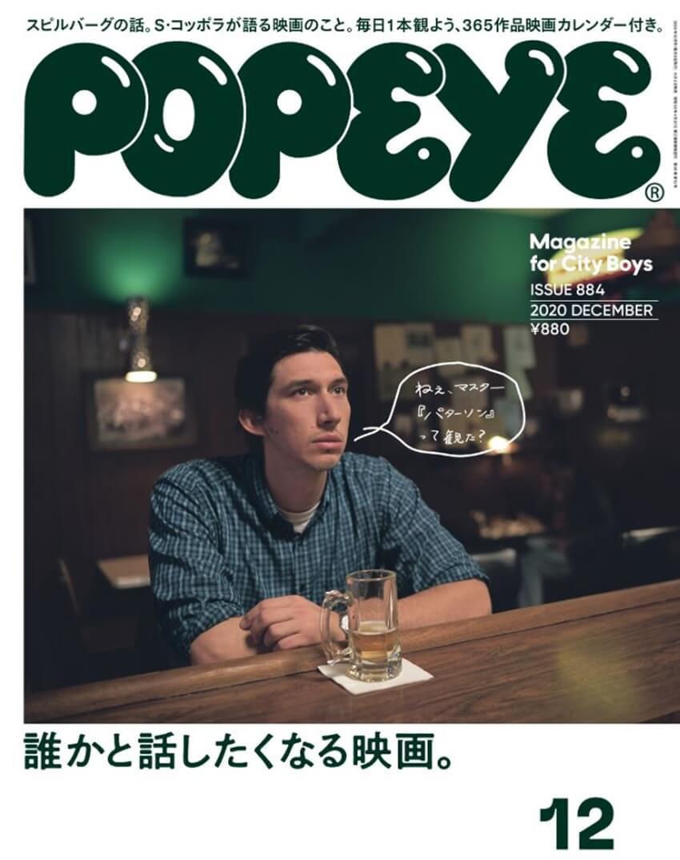 POPEYE(ポパイ) 2020年 12月号 [誰かと話したくなる映画。]