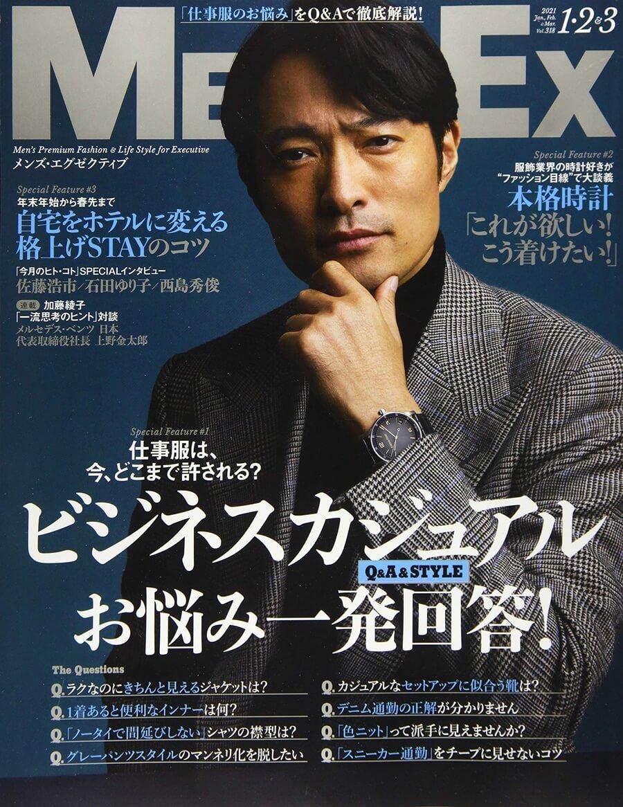 MEN'S EX (メンズ ・エグゼクティブ) 2021年1月号