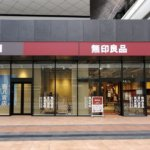 新・無印良品 東京有明店。