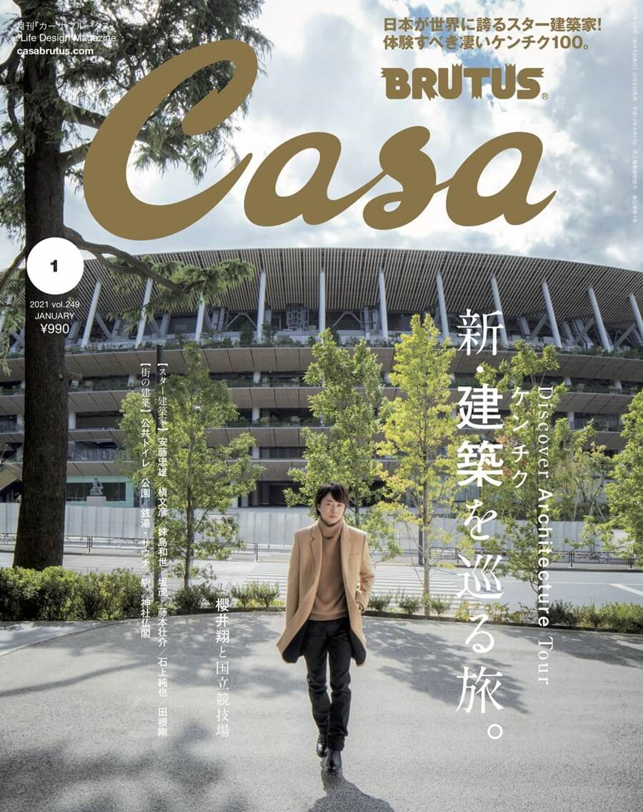 Casa BRUTUS(カーサ ブルータス) 2021年 1月 [新・建築を巡る旅。]