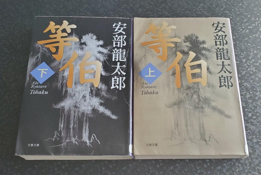 等伯 上 (文春文庫)  安倍龍太郎
