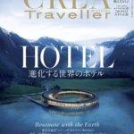 宿・進化する世界のホテル。