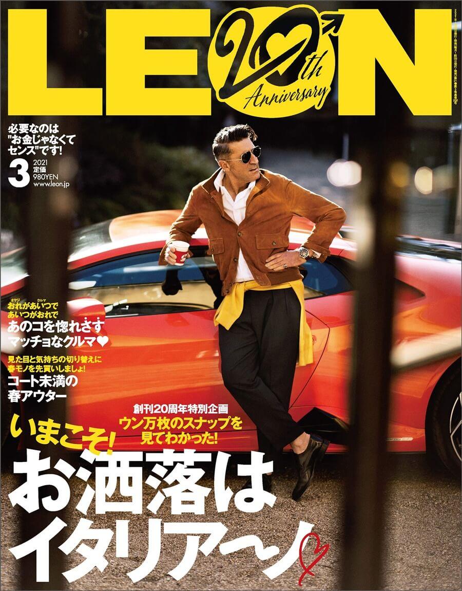LEON(レオン)2021年 03月号【いまこそ! お洒落はイタリア〜ノ】