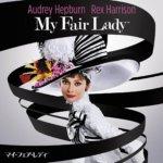 映・My Fair Lady。