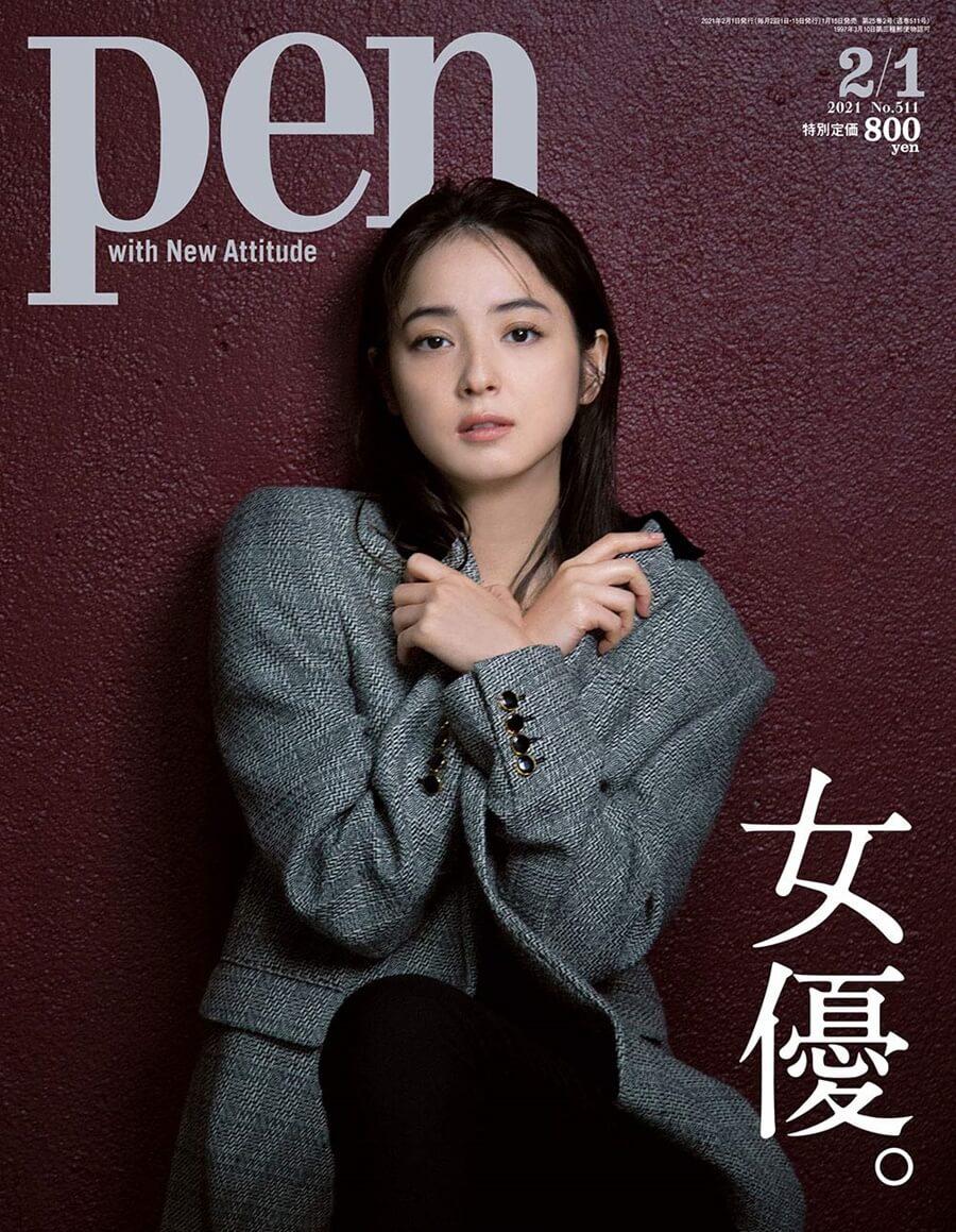 Pen(ペン) 2021年2/1号 [特集:女優。/佐々木希 平手友梨奈 有村架純 土屋太鳳]