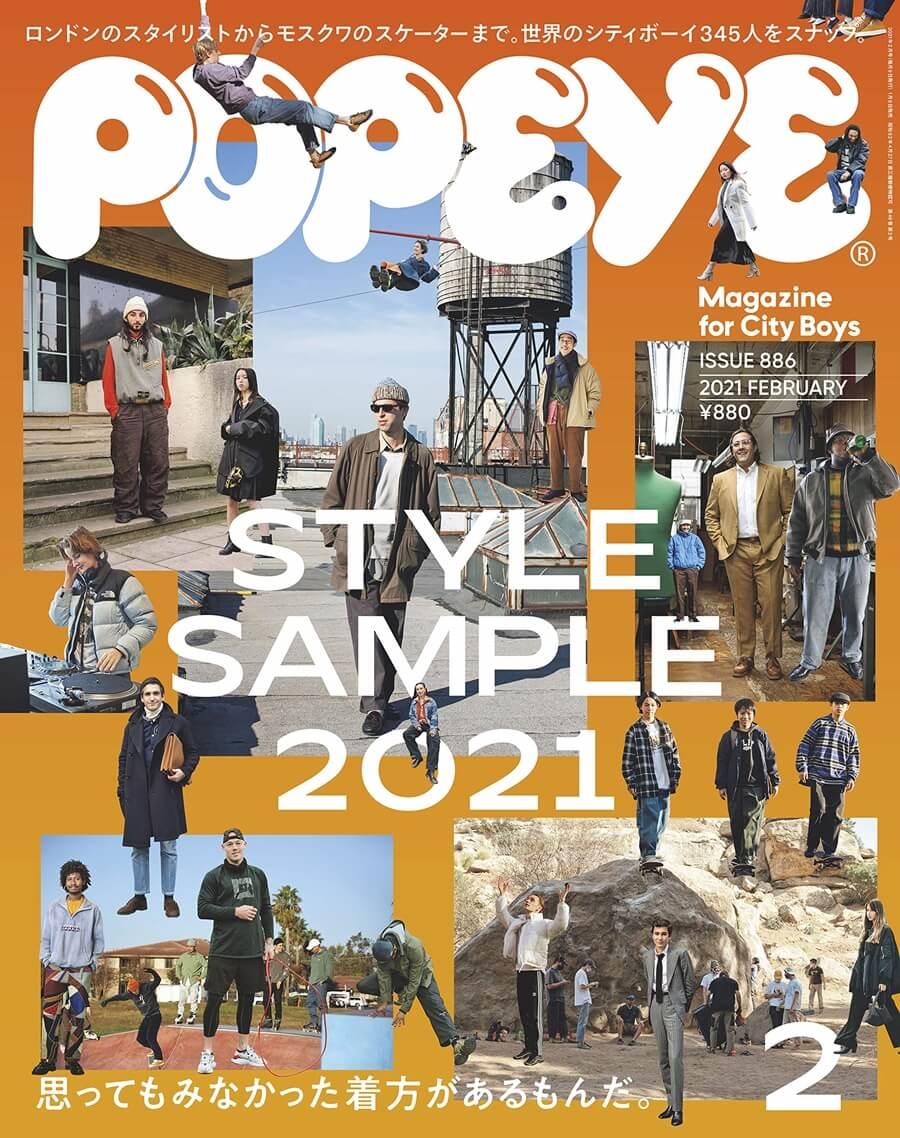 POPEYE(ポパイ) 2021年 2月号 [Style Sample 2021]