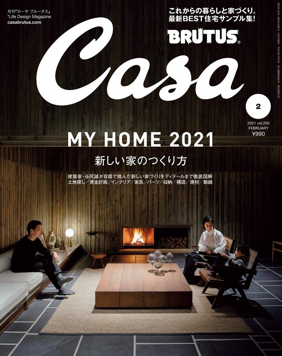 Casa BRUTUS(カーサ ブルータス) 2021年 2月 [MY HOME 2021 新しい家のつくり方]