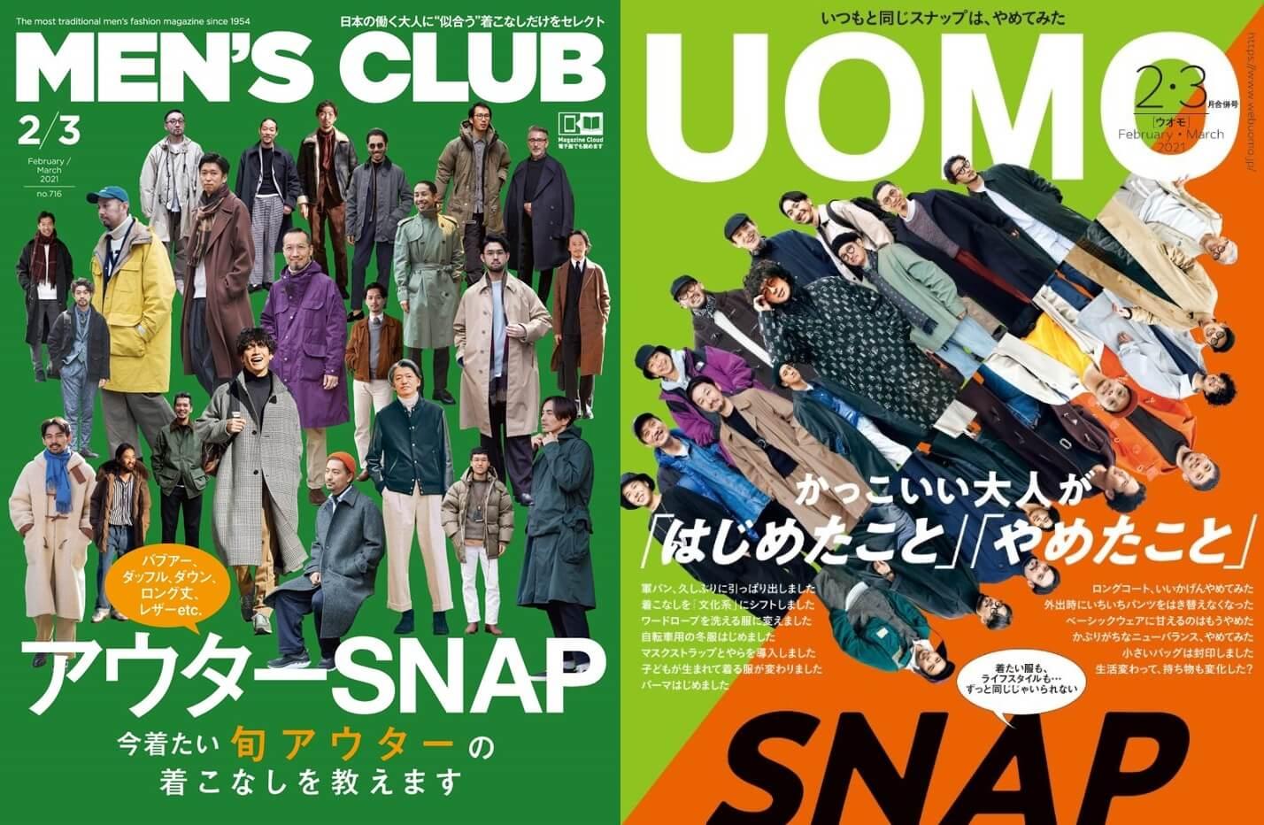 MEN'S CLUB (メンズクラブ) 2021年2・3月合併号 UOMO(ウオモ) 2021年 2・3月合併号