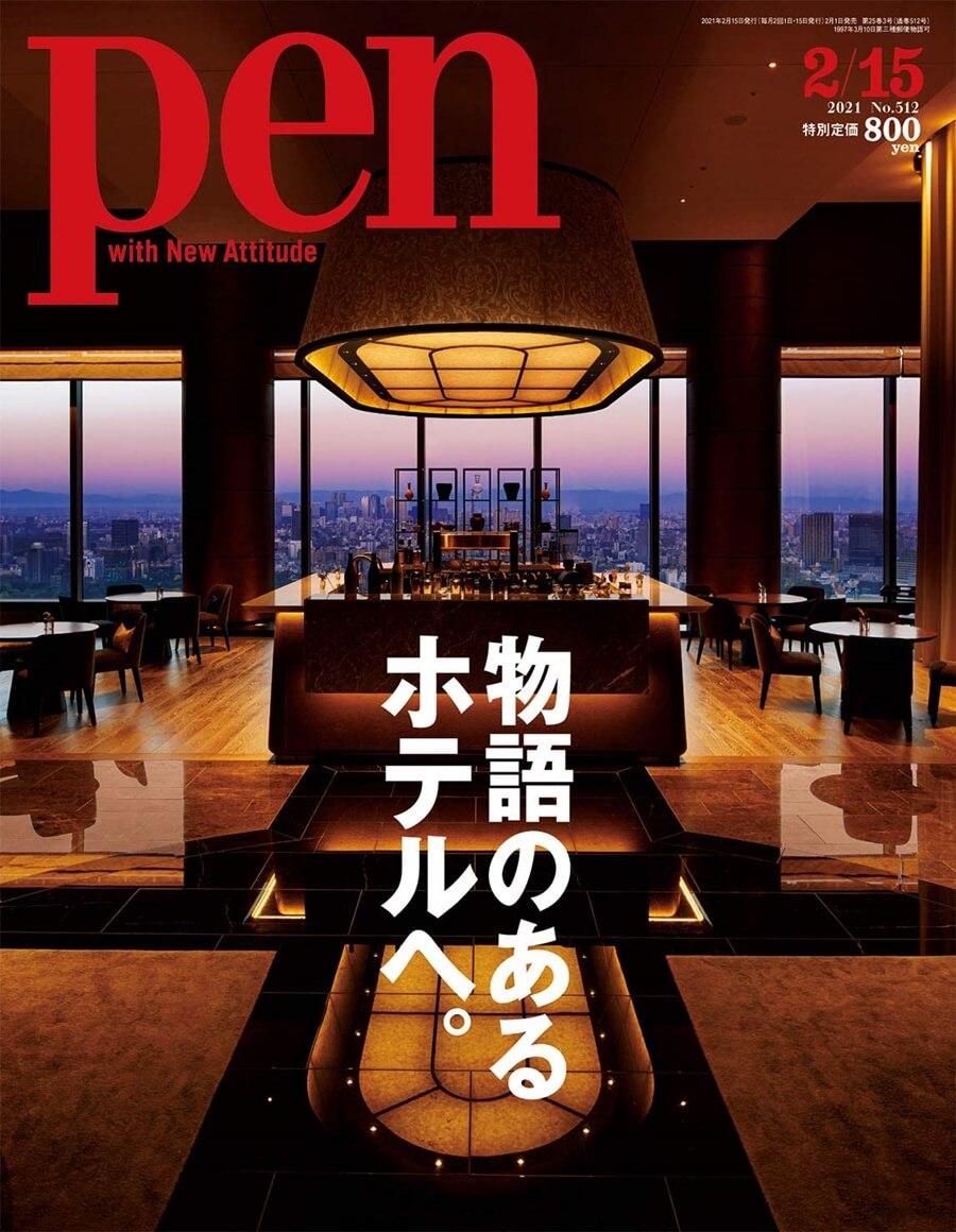 Pen(ペン) 2021年2/15号[物語のあるホテルへ。]