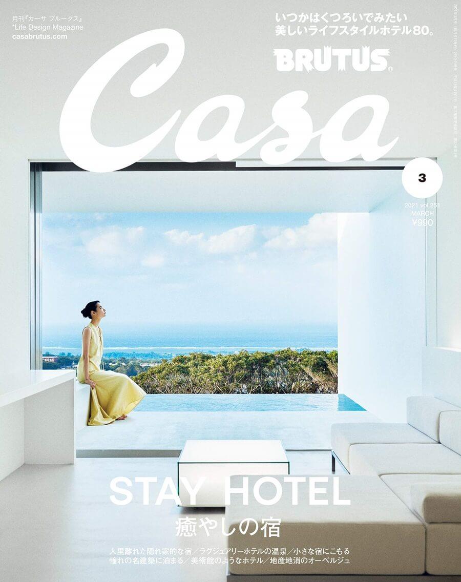 Casa BRUTUS(カーサ ブルータス) 2021年 3月 [STAY HOTEL 癒やしの宿]