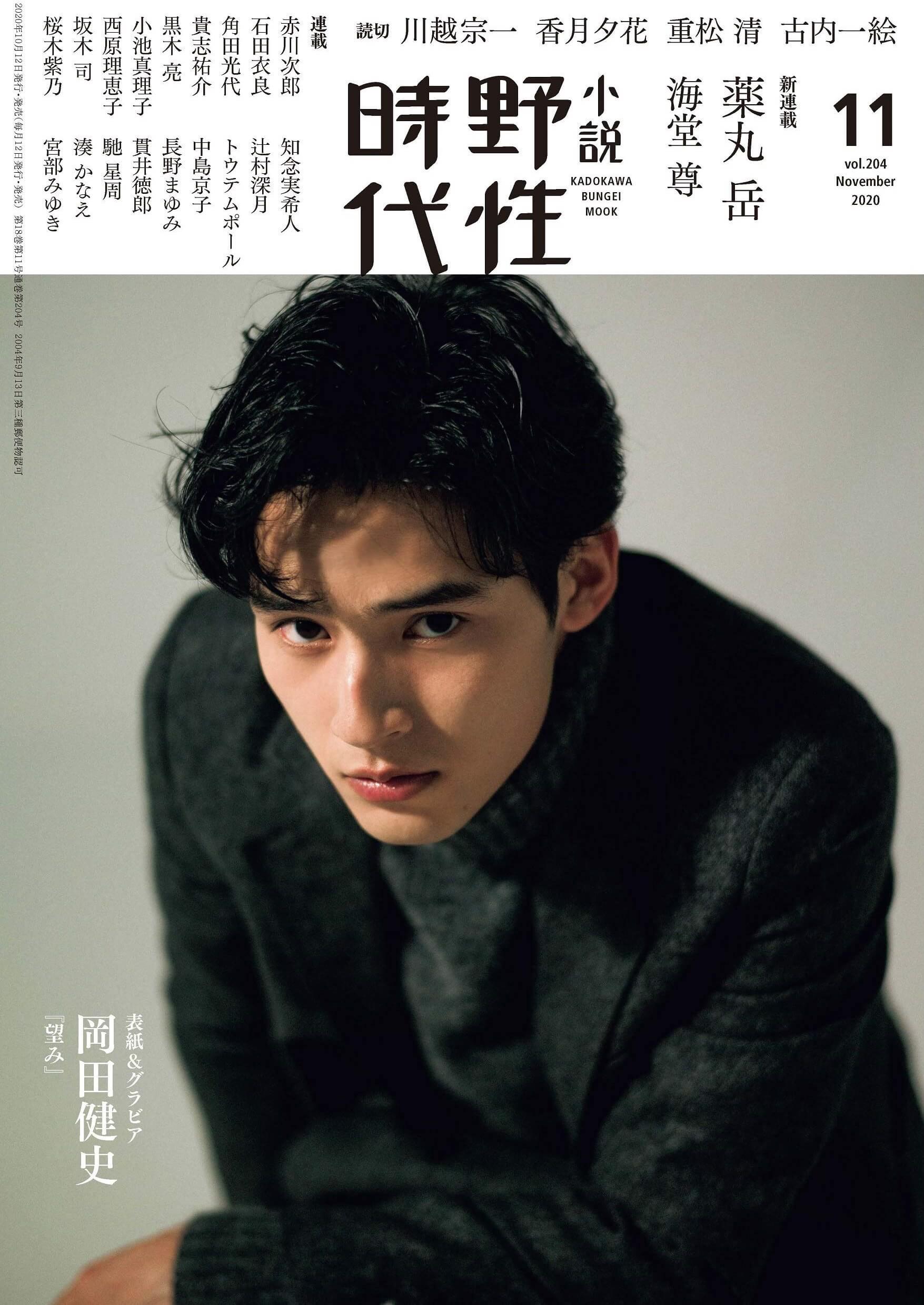 小説 野性時代 第204号 2020年11月号 (KADOKAWA文芸MOOK 206)