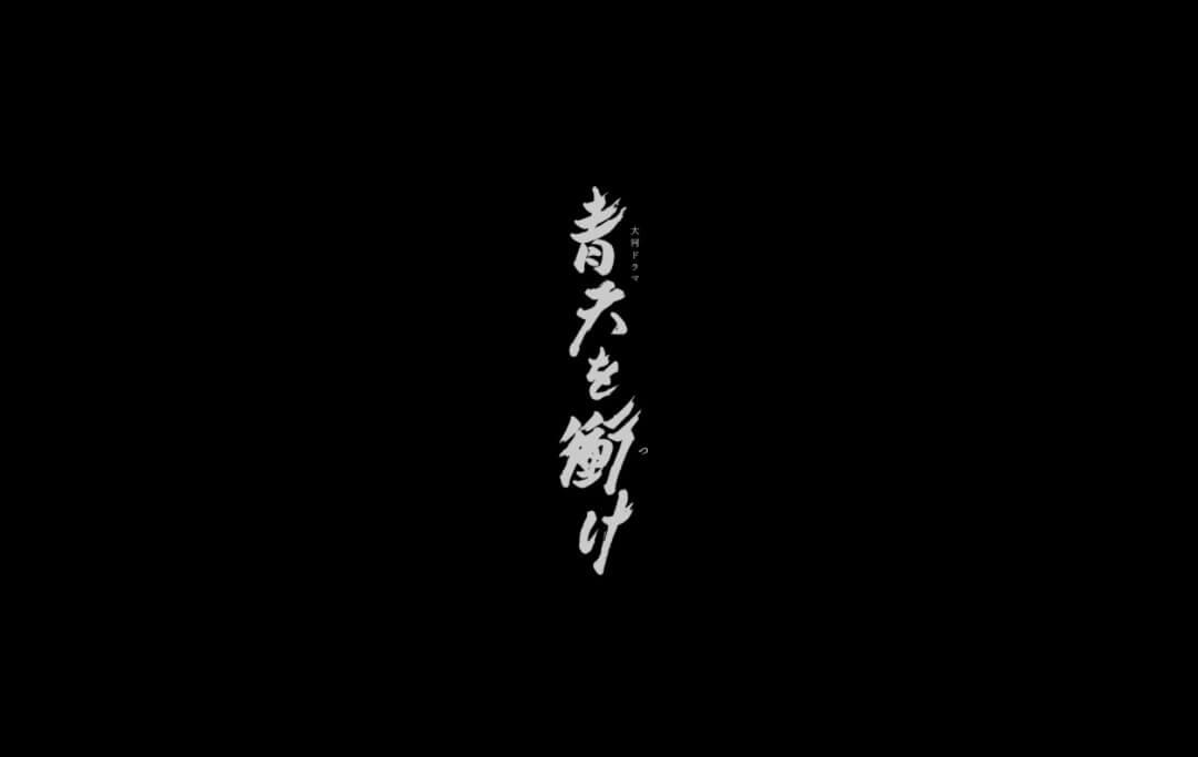 2021年NHK大河ドラマ「青天を衝け」