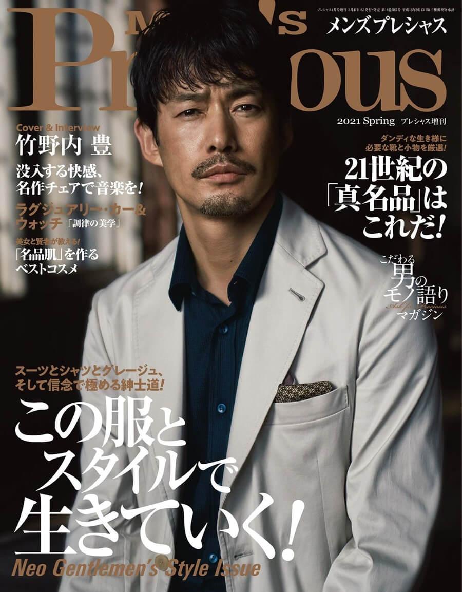 春号 2021年 04 月号 [雑誌]: メンズプレシャス増刊
