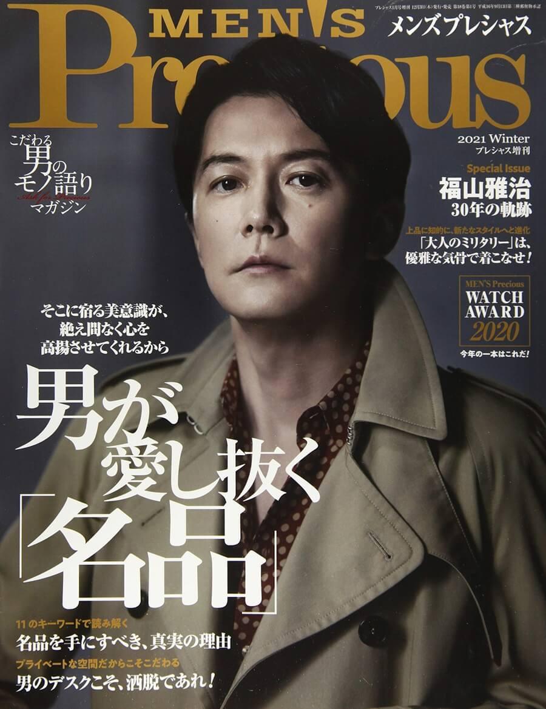 メンズプレシャス2021年冬号 2021年 01 月号 [雑誌]: Precious(プレシャス)