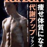 祝・Tarzan x Tsukiyoga。