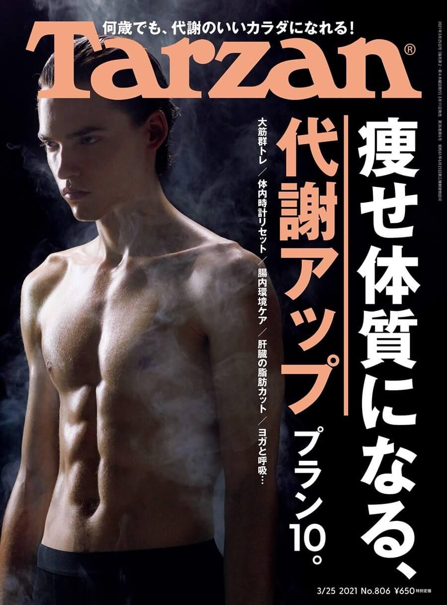 Tarzan(ターザン) 2021年3月25日号 No.806[痩せ体質になる、代謝アッププラン10。 ]