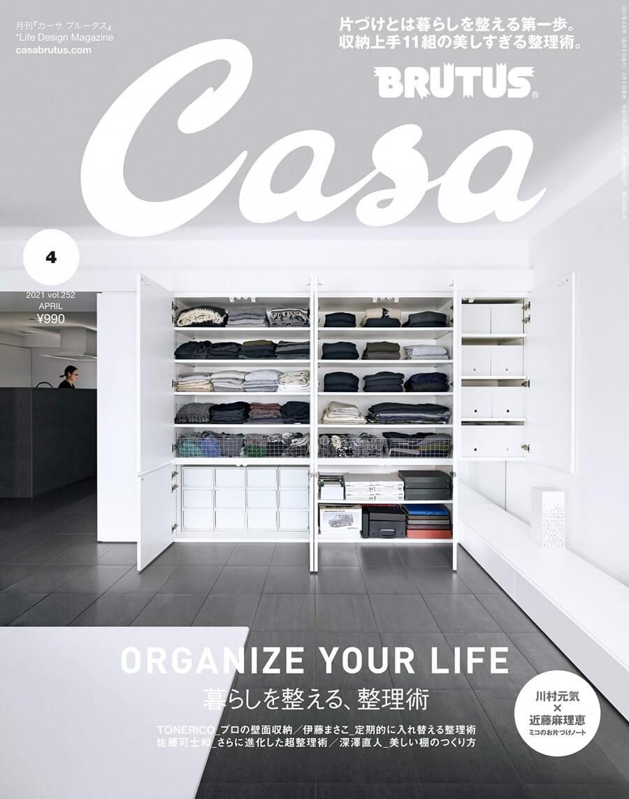 Casa BRUTUS(カーサ ブルータス) 2021年 4月 [ORGANIZE YOUR LIFE 暮らしを整える整理術]