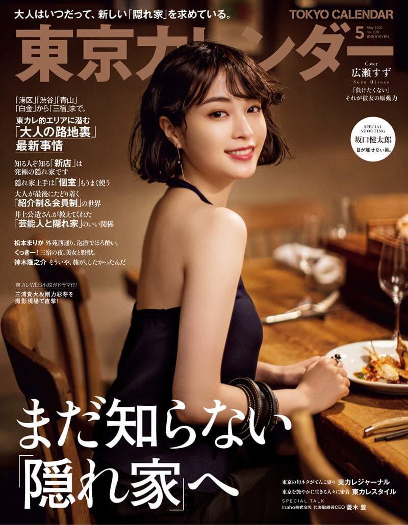東京カレンダー2021年5月号