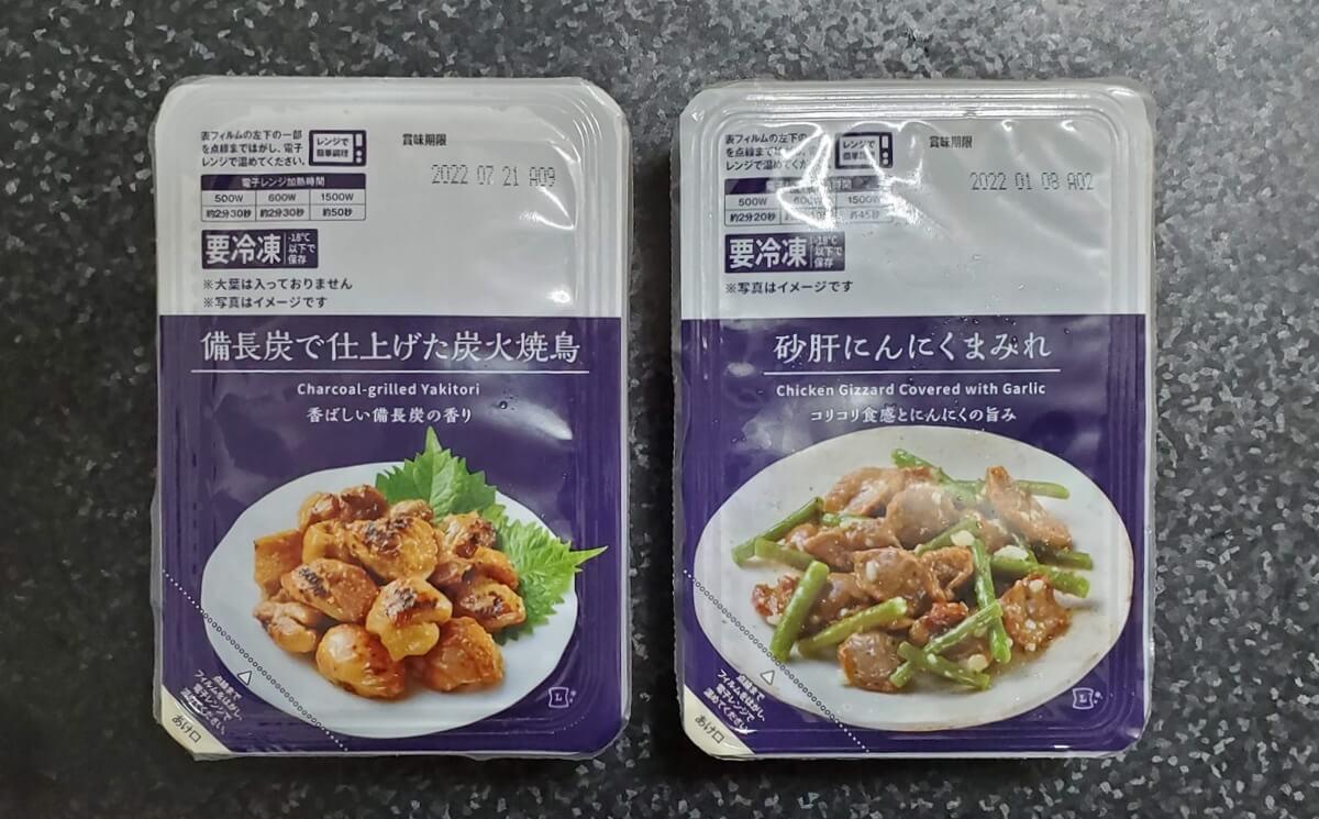 ローソンオリジナル冷凍食品