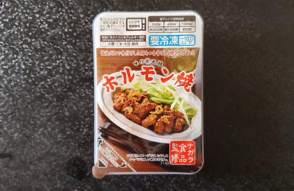 ナガラ食品監修「冷凍ホルモン焼」