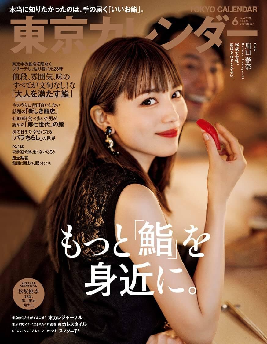 東京カレンダー2021年6月号 雑誌